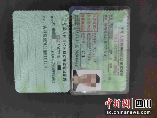 通江男子花3300元办假证 被罚6000元拘留7天