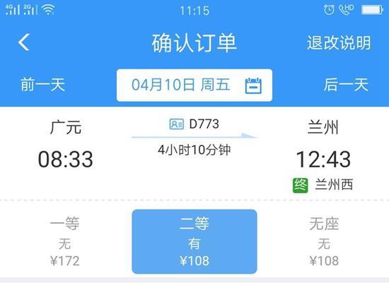 4月10日广元将首开广元始发至兰州动车 二等座108元