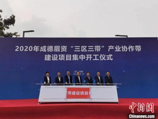 """2020年成德眉资""""三区三带""""产业协作带建设项目集中开工仪式现场。 汤雁 摄"""