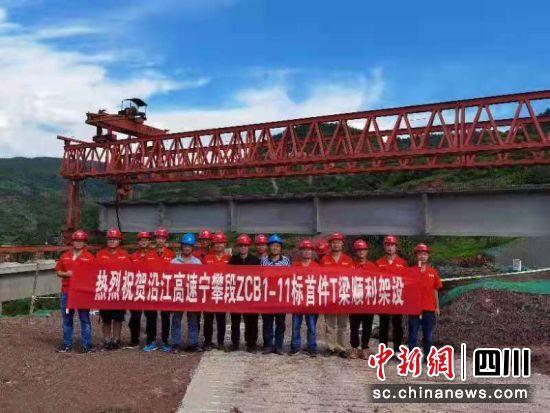 沿江高速寧攀段ZCB1-11標段首件T梁順利架設