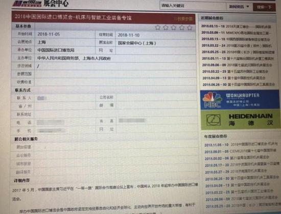雷铭在网上发布的虚假招展信息。 上海市公安局提供