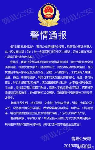 图片来源:山东省菏泽市曹县公安局官方微博