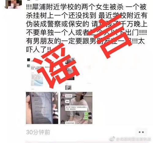 """成都网警辟谣:""""犀浦某学校两女生遇害""""系谣言"""
