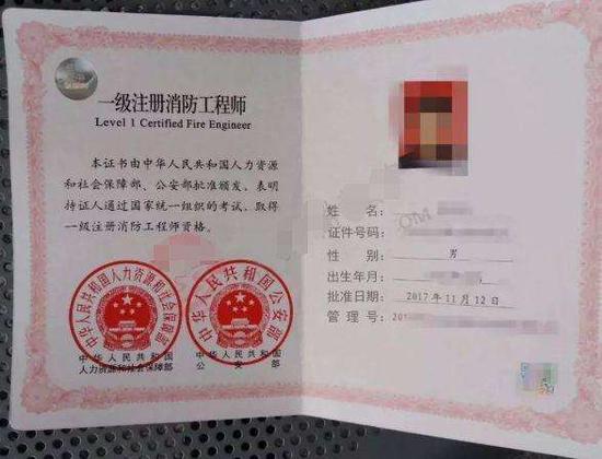 ↑一级注册消防工程师证书