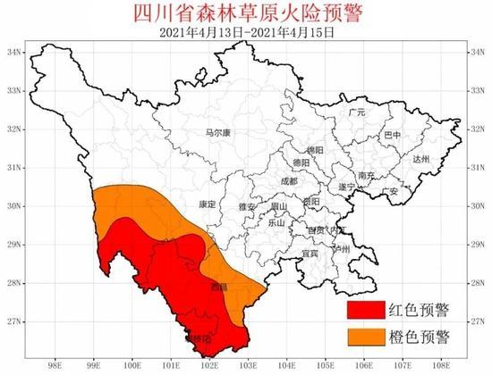 省森林草原防灭火指挥部办公室发布高森林火险橙色和红色预警