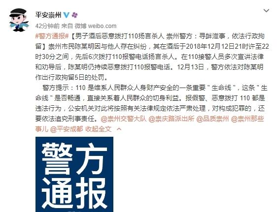 崇州男子酒后恶意拨打110扬言杀人 被行政拘留5日