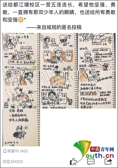 图为四川农业大学官方QQ空间动态截图。中国青年网通讯员 张珑潆 提供