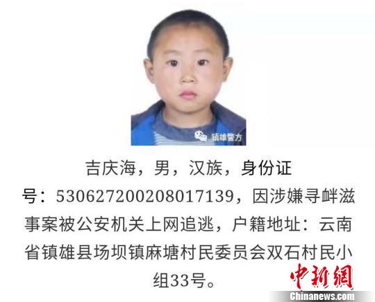 图为镇雄警方已撤除在公告中使用的犯罪嫌疑人童年照。镇雄警方官方微信截图