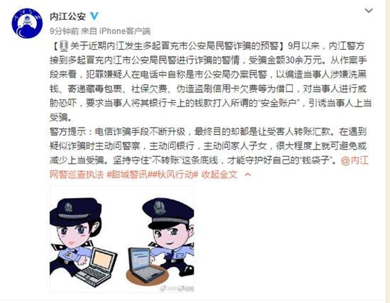 警方提醒:近期内江发生多起冒充民警的电信诈骗案件