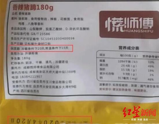 网友举报网红主播带的货过期了 监管部门:已列经营异常