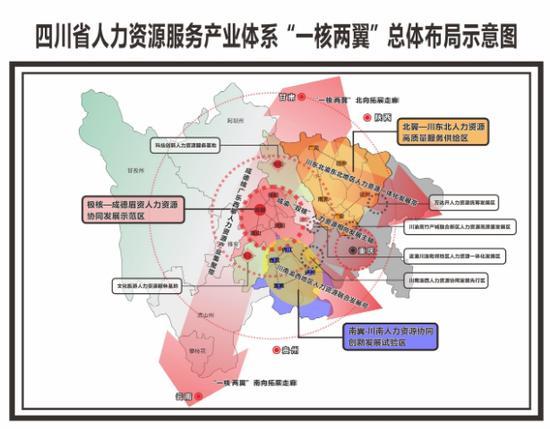 四川啟動建設川南人力資源協同創新發展試驗區 涉四市