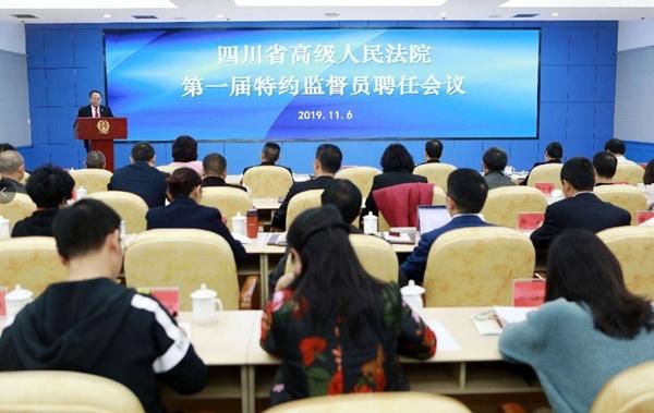 四川省法院首聘31名特约监督员正式上岗
