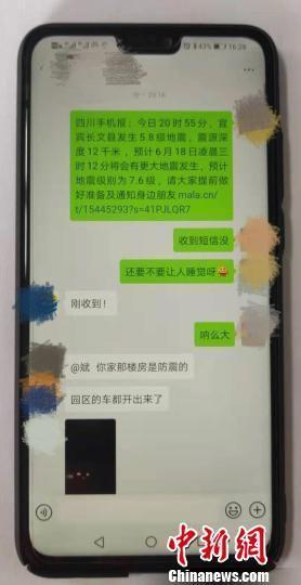 刘某编辑的谣言。 四川省泸州市公安局 摄