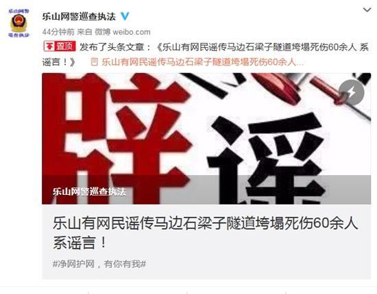 马边石梁子隧道垮塌死伤60余人 警方:发布者被行拘