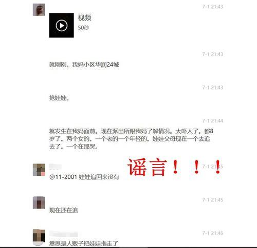 成都华润24城有人抢娃娃?警方:谣言,别信!