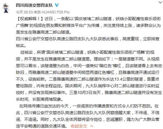 据四川高速交警四支队官方微博
