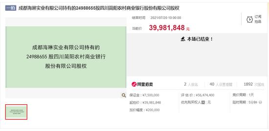 四川一股份制银行三笔股权拍出 成交价1.05亿元