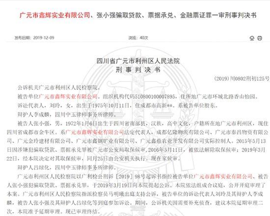 神操作!广元一企业骗取银行7000万元后宣布破产