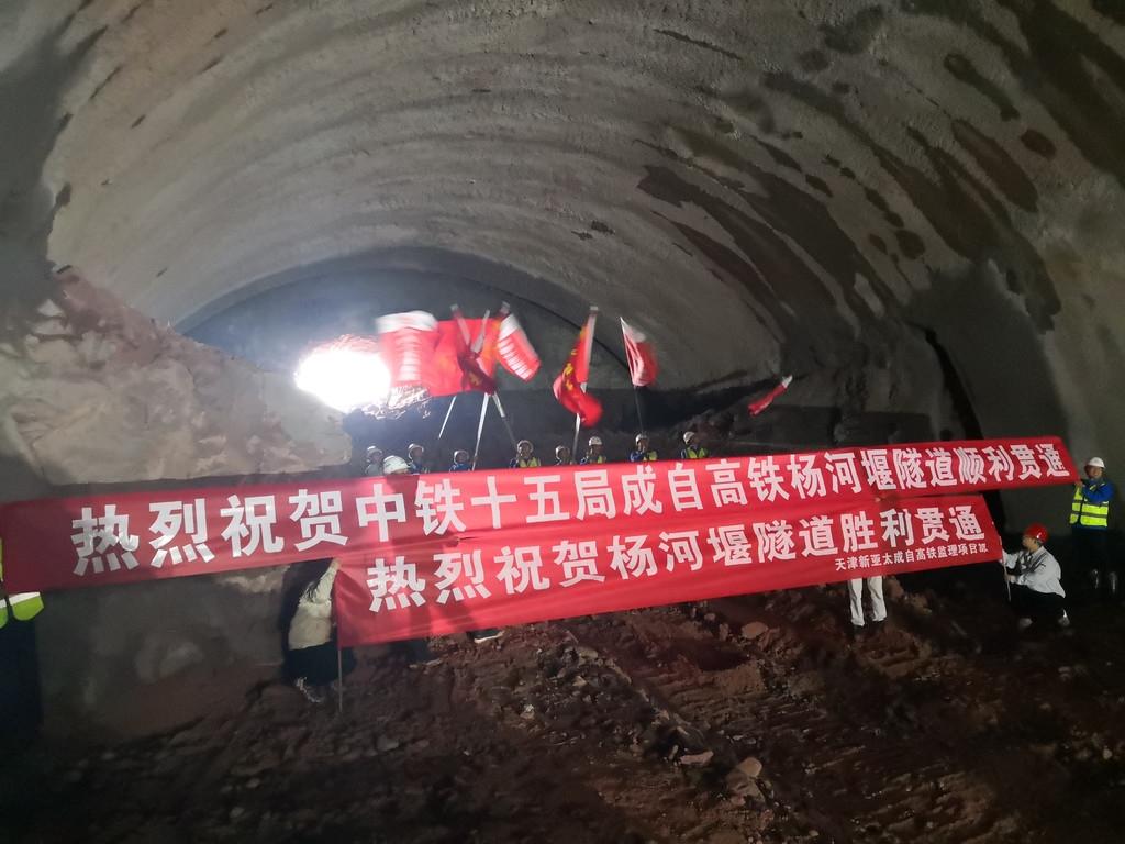 全长195米 成自高铁首个隧道贯通