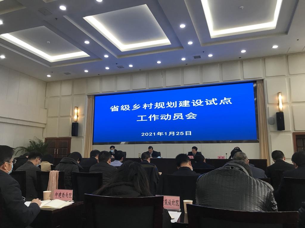 25个乡镇、50个村!四川启动省级乡村规划建设试点