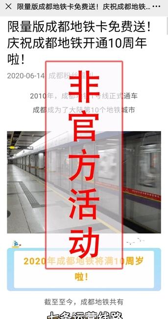 成都地铁开通10周年免费送票卡?官方:未举办此活动