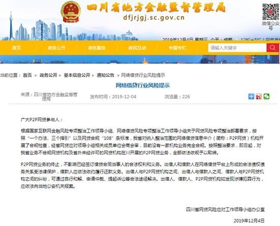 四川P2P网络借贷行业风险提示