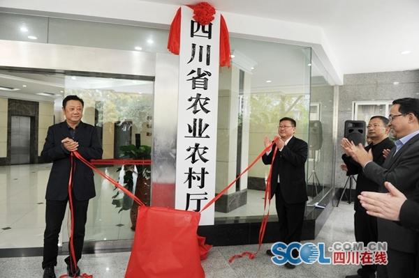 新组建的四川省农业农村厅挂牌