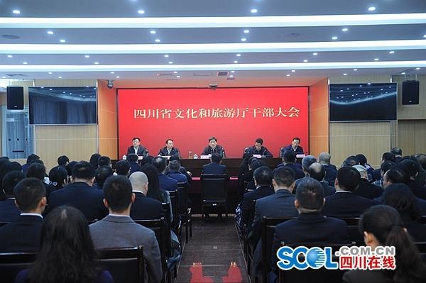 重新组建的省文化和旅游厅召开干部大会 宣布领导班子成员任命