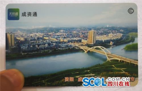 资阳市民注意:7月1日起老公交卡将全部停用