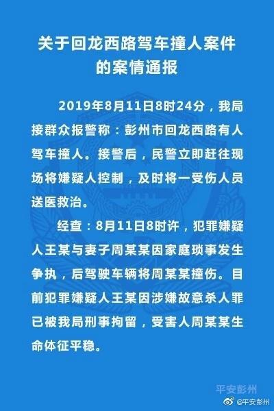 图片来源:据@平安彭州