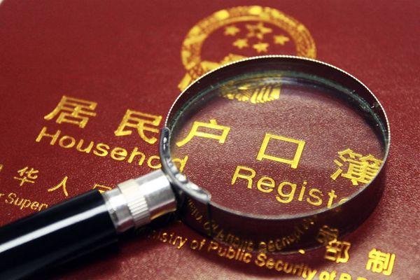 6月1日成都居住证积分申报受理启动 今起可网上预约