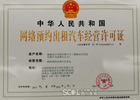 成都颁发首张网约车经营许可证