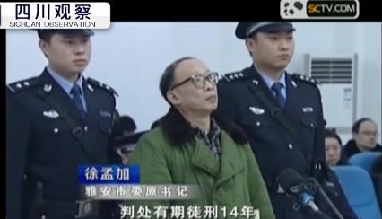 雅安原书记徐孟加狱中视频曝光