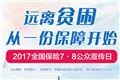 集中展现四川金融行业风采,树立行业优质服务典型。