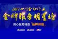 太平人寿四川地区近两百名品质明星等候您的检阅