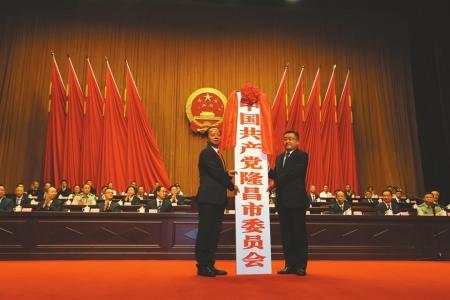 8月22日,隆昌市成立大会举行。