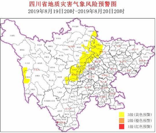 19日晚到20日 四川6个市州发布地灾黄色预警