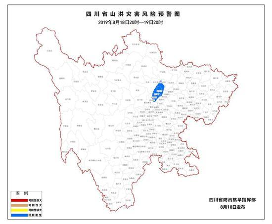 四川发布山洪灾害蓝色预警 这些地方有风险