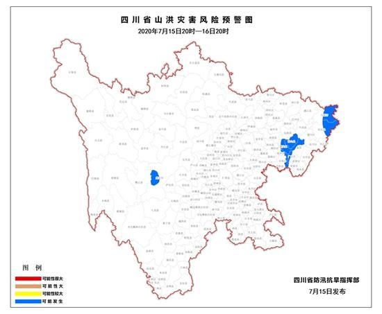 四川发布山洪蓝色预警 9个县(市、区)可能发生灾害