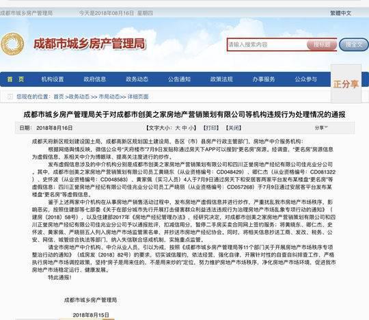 http://www.zgmaimai.cn/fangchanjiaji/84286.html
