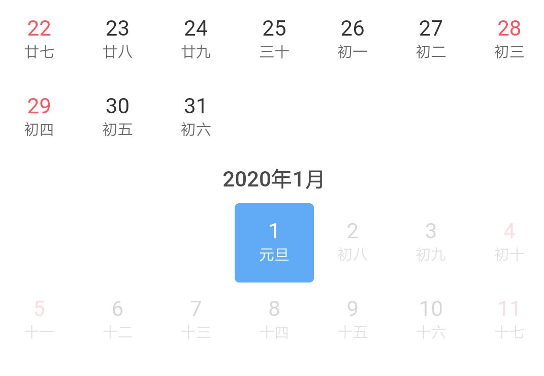 元旦火车票今日开售 春运首日车票本月12日开抢