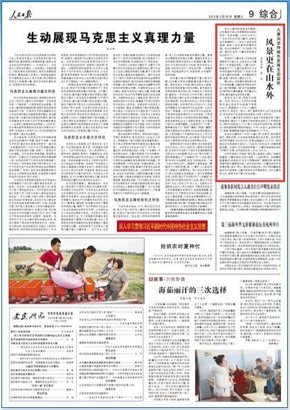 《人民日报》5月30日09版截图。
