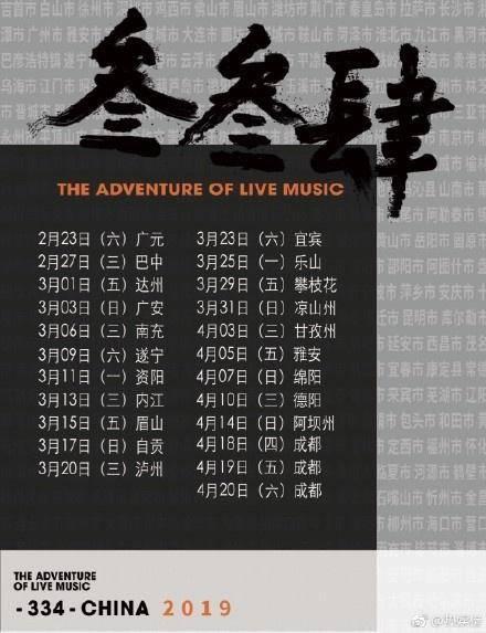 音乐人李志四川23场巡演被取消 官方称其行为不端