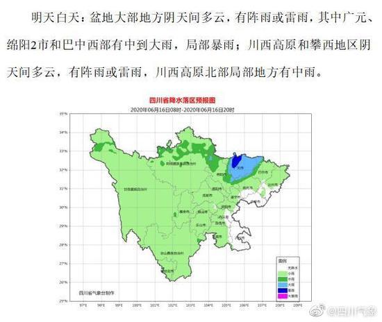 雨真的来了,就从今晚!四川省气象台发布暴雨蓝色预警