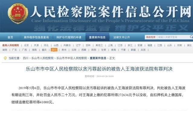 乐山市人防办副主任王海波因贪污罪获刑三年 曾多次用公款私人