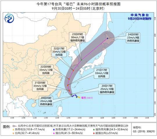 第17号台风塔巴将影响东部海域 四川西部和南部将有大雨
