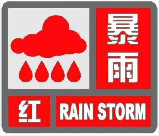 威远县气象台发布暴雨红色预警