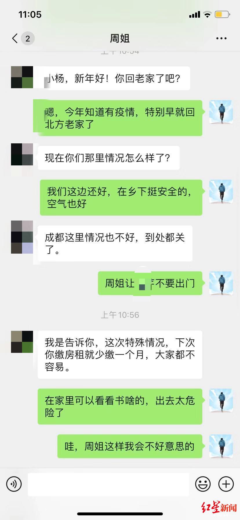"""蓉漂小伙收到房东免租消息:""""少缴一个月,大家都不容易"""""""