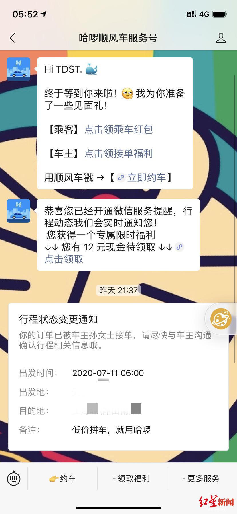 网约车新骗局!在成都已经有人遭了500多元后报警