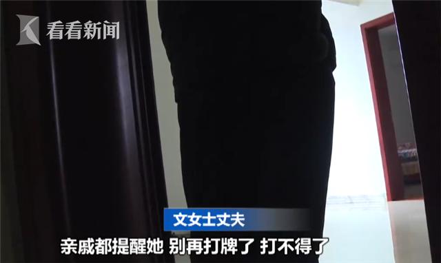 视频|乐极生悲!摸到杠上花 47岁女子麻将桌前倒地身亡